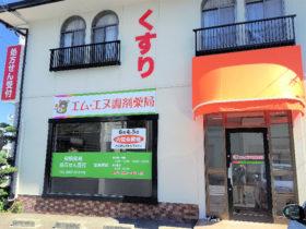津島店 外観写真